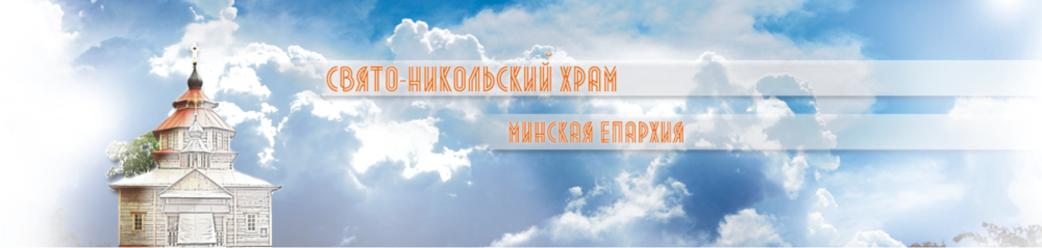 Свято — Никольский храм г. Минск
